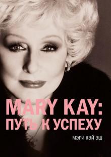 Обложка книги  - Mary Kay: путь к успеху