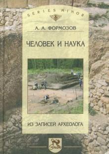 Обложка книги  - Человек и наука. Из записей археолога