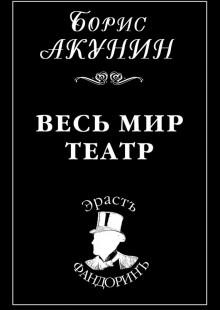 Обложка книги  - Весь мир театр