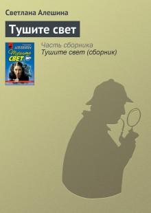Обложка книги  - Тушите свет