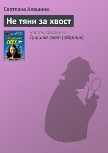Обложка книги  - Не тяни за хвост