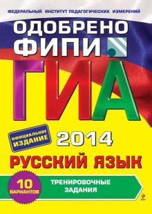 Обложка книги  - ГИА 2014. Русский язык. Тренировочные задания. 9 класс