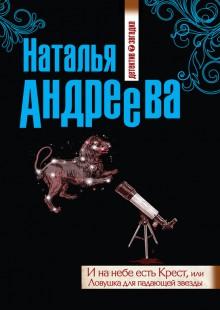 Обложка книги  - И на небе есть Крест, или Ловушка для падающей звезды