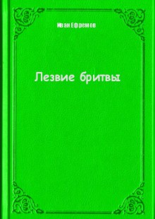 Обложка книги  - Лезвие бритвы