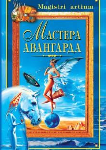Обложка книги  - Мастера авангарда