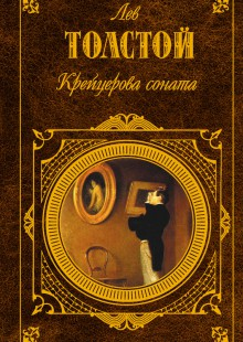 Обложка книги  - Крейцерова соната
