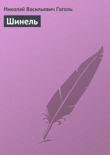 Обложка книги  - Шинель