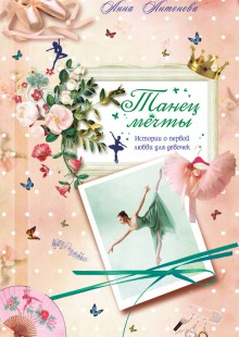 Обложка книги  - Танец мечты