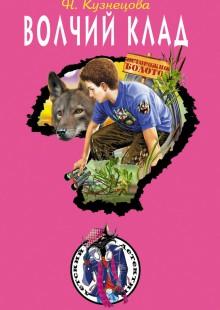 Обложка книги  - Волчий клад