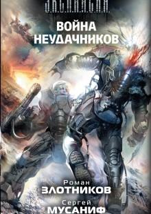 Обложка книги  - Война неудачников