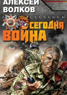 Обложка книги  - Сегодня война