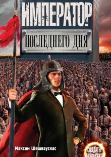 Обложка книги  - Император последнего дня