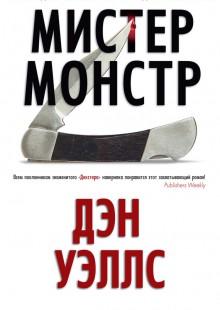 Обложка книги  - Мистер Монстр