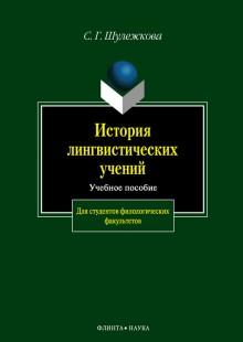 Обложка книги  - История лингвистических учений: учебное пособие