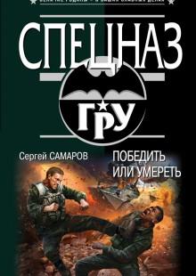 Обложка книги  - Победить или умереть