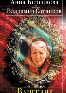 Обложка книги  - Вангелия