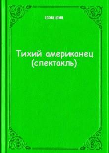 Обложка книги  - Тихий американец (спектакль)
