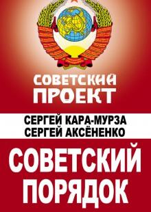 Обложка книги  - Советский порядок