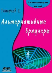 Обложка книги  - Альтернативные браузеры