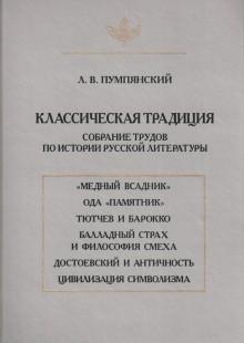 Обложка книги  - Классическая традиция. Собрание трудов по истории русской литературы