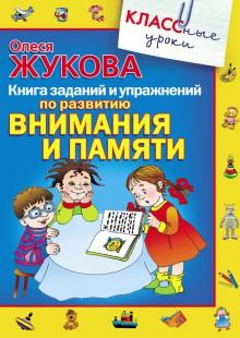 Обложка книги  - Книга заданий и упражнений по развитию внимания и памяти