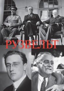 Обложка книги  - Франклин Делано Рузвельт