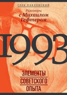 Обложка книги  - 1993: элементы советского опыта. Разговоры с Михаилом Гефтером