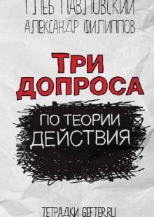 Обложка книги  - Три допроса по теории действия