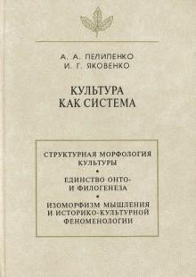 Обложка книги  - Культура как система