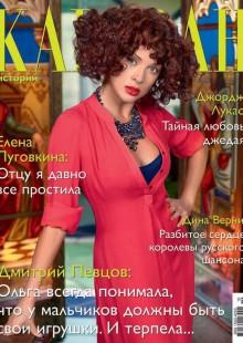 Обложка книги  - Караван историй №10 / октябрь 2013