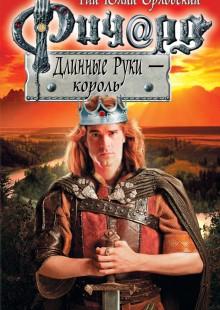 Обложка книги  - Ричард Длинные Руки – король