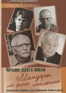 Обложка книги  - Четыре друга эпохи. Мемуары на фоне столетия