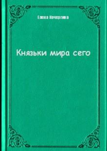 Обложка книги  - Князьки мира сего