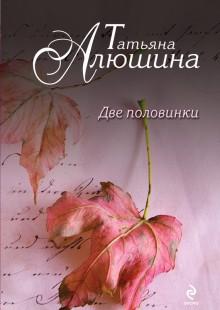 Обложка книги  - Две половинки
