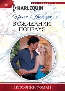 Обложка книги  - В ожидании поцелуя