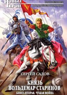 Обложка книги  - Чужая война