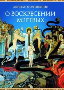 Обложка книги  - О воскресении мертвых