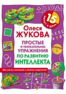 Обложка книги  - Простые и увлекательные упражнения по развитию интеллекта. 15 минут в день
