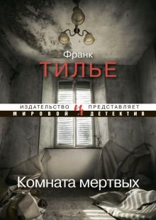 Обложка книги  - Комната мертвых