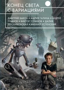 Обложка книги  - Конец света с вариациями (сборник)