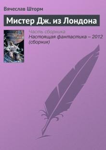 Обложка книги  - Мистер Дж. из Лондона