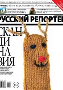 Обложка книги  - Русский Репортер №42/2013