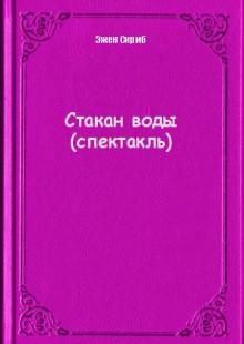 Обложка книги  - Стакан воды (спектакль)