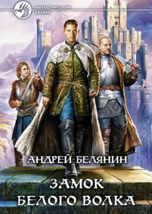 Обложка книги  - Замок Белого Волка
