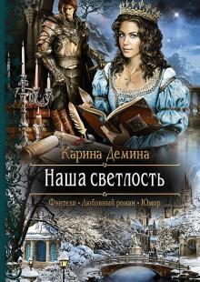 Обложка книги  - Наша Светлость
