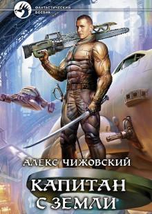 Обложка книги  - Капитан с Земли