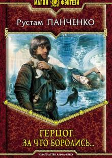 Обложка книги  - Герцог. За что боролись…