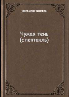 Обложка книги  - Чужая тень (спектакль)