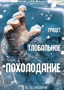 Обложка книги  - Грядет глобальное похолодание