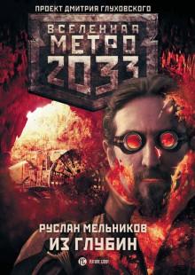 Обложка книги  - Метро 2033: Из глубин